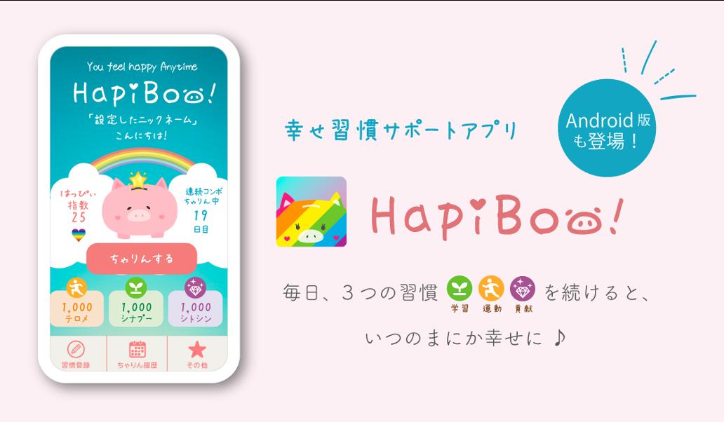 HapiBoo!アプリについて